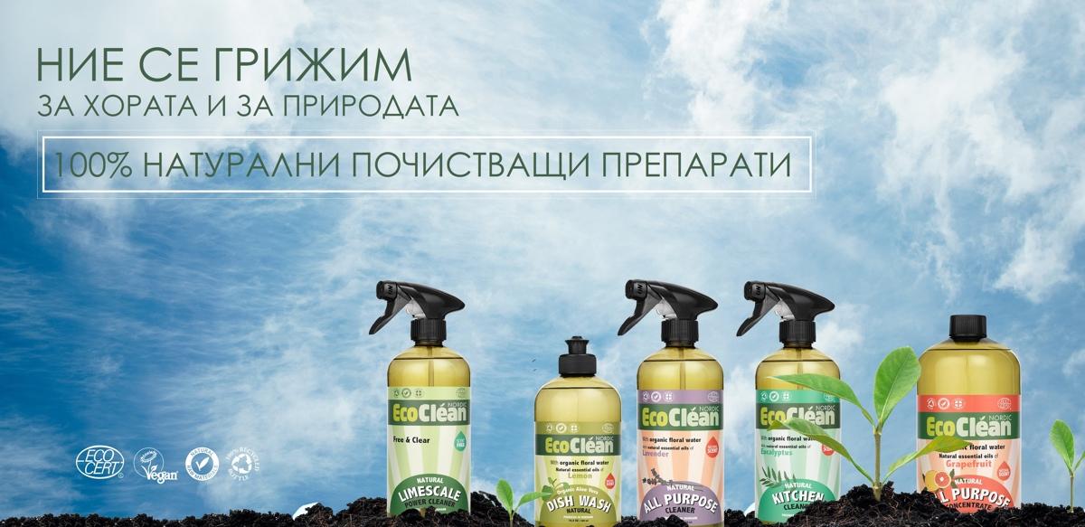 почистващ препарат за кухня Eco Clean Nordic