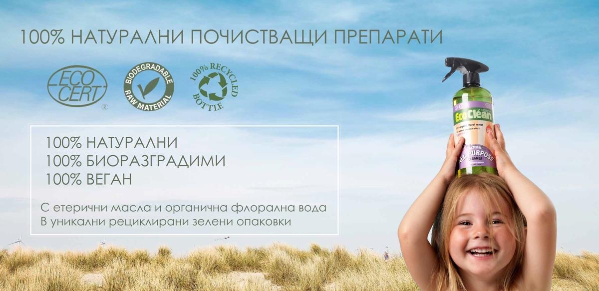 Натурални почистващи препарати Eco Clean Nordic